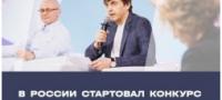 В России стартовал конкурс «Большая перемена»